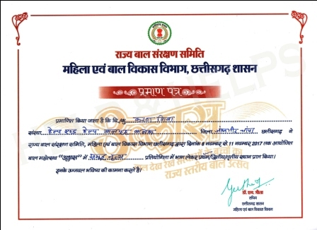 Welcome to help helps samiti certificate of appreciation yadclub Choice Image